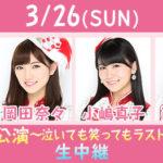 3月26日『14期生公演』ニコ生にて生配信が決定!
