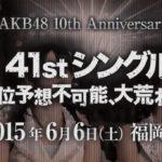 AKB48 41stシングル選抜総選挙【開票結果】