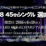 AKB48 45thシングル選抜総選挙【開票結果】