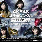 AKB48 49thシングル選抜総選挙【開票結果】