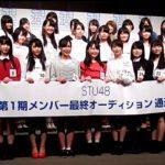 徳島新聞社がSTU48 第1期生最終オーディションの詳細記事をアップ! 合格者の写真やコメントなどが掲載