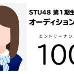 STU48 第1期生オーディション【100番】 SHOWROOMまとめ