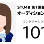 STU48 第1期生オーディション【101番】 SHOWROOMまとめ