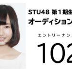 STU48 第1期生オーディション【102番】 SHOWROOMまとめ