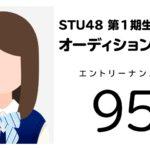 STU48 第1期生オーディション【95番】 SHOWROOMまとめ