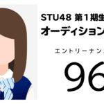 STU48 第1期生オーディション【96番】 SHOWROOMまとめ
