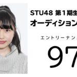 STU48 第1期生オーディション【97番】 SHOWROOMまとめ