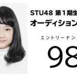 STU48 第1期生オーディション【98番】 SHOWROOMまとめ