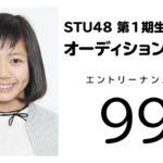 STU48 第1期生オーディション【99番】 SHOWROOMまとめ