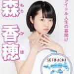 森香穂、初の総選挙ポスターが公開! (AKB48 49thシングル選抜総選挙)