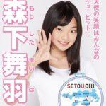 森下舞羽、初の総選挙ポスターが公開! (AKB48 49thシングル選抜総選挙)