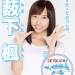 藪下楓、初の総選挙ポスターが公開! (AKB48 49thシングル選抜総選挙)