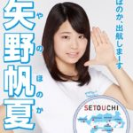 矢野帆夏、初の総選挙ポスターが公開! (AKB48 49thシングル選抜総選挙)